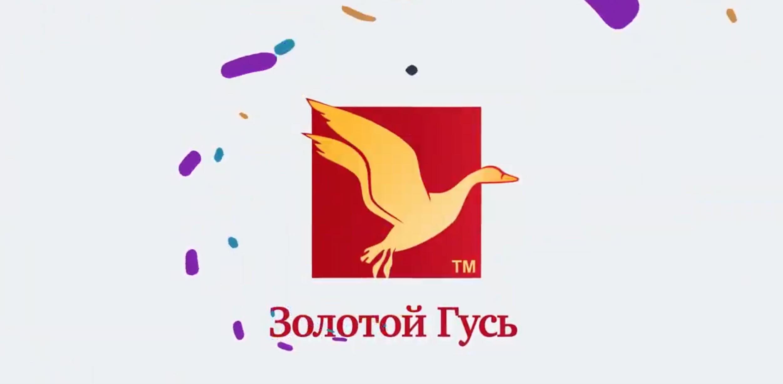 Фабрика Золотой Гусь. Современное швейное производство в России.