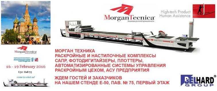 Приглашаем на выставку в Москве