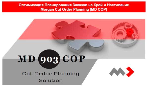 MD COP. Автоматизация управления раскройным производством