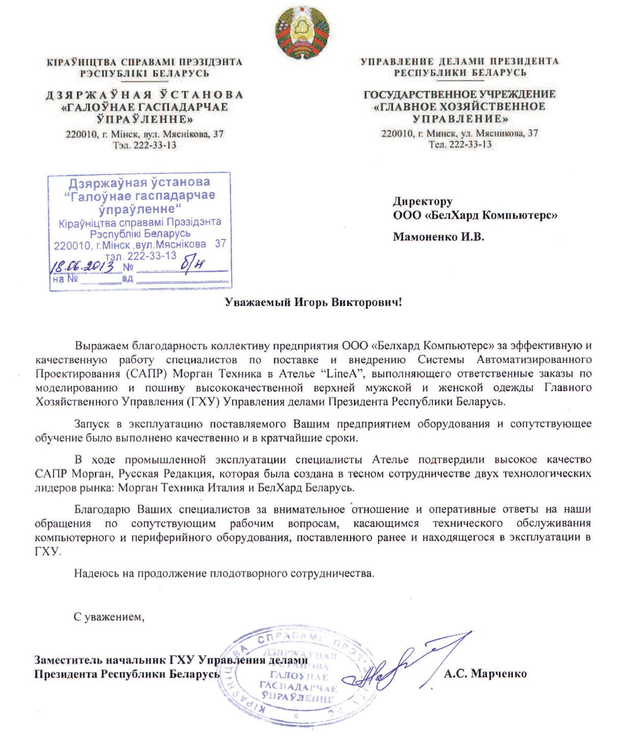 Государственное учреждение «Главное хозяйственное управление» Управления делами Президента Республики Беларусь
