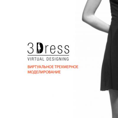 Трехмерное моделирование одежды. 3Dress. Optitex