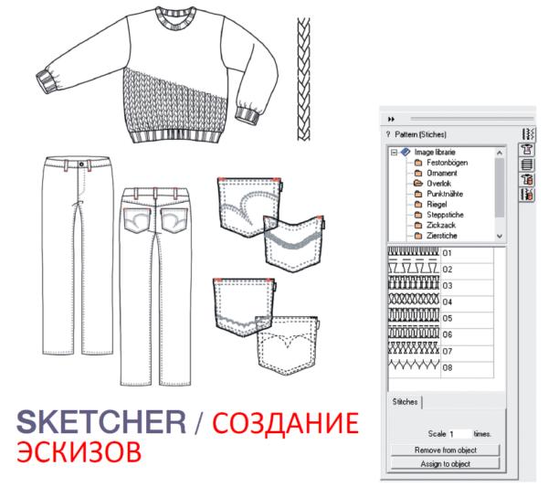Трехмерное моделирование одежды и МОДЕЛИРОВАНИЯ В РЕЖИМЕ ЭСКИЗА. 3Dress. Sketcher. Optitex