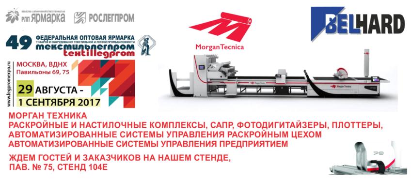 Приглашение на Выставку в Москве с 29 августа по 1 сентября 2017