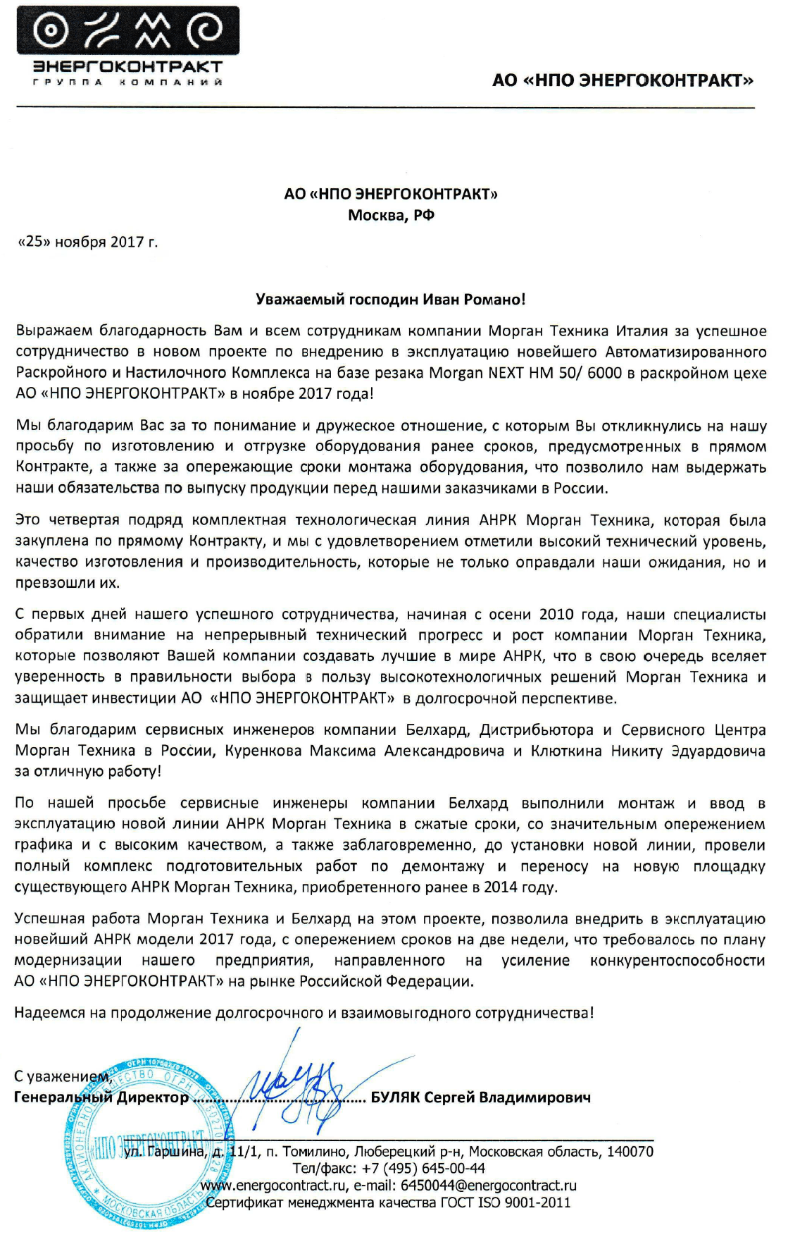 Благодарственное письмо Энергоконтракта. Видео работы четырех раскройных линий. Абсолютный рекорд продаж в России!