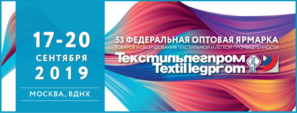 Приглашение на выставку Текстильлегпром 2019 на ВДНХ в Москве с 17 по 20 сентября 2019