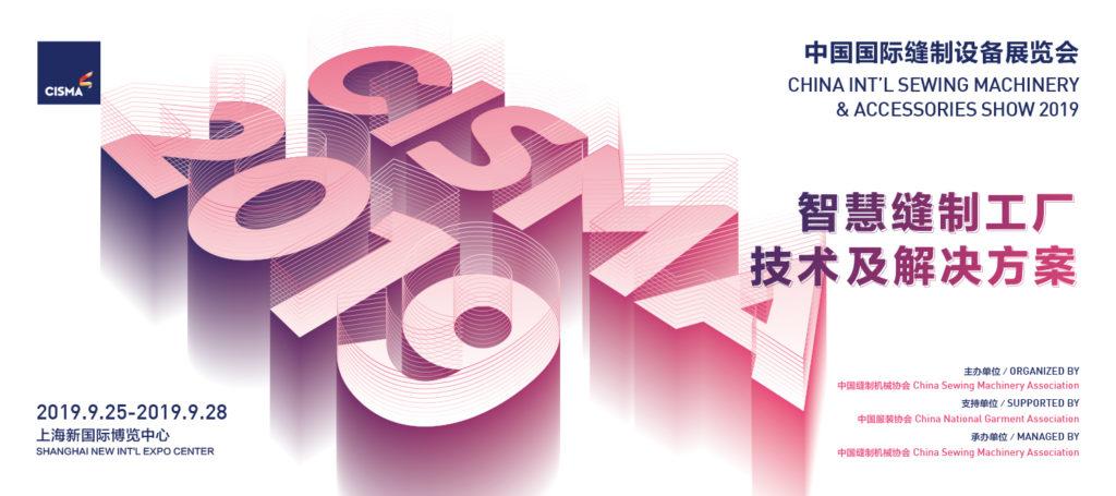 Видео отчет Моргана по Выставке CISMA 2019 в Шанхае